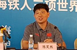 中国铁人三项运动协会秘书长 陈笑然