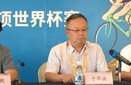 组委会新闻发言人、威海市体育局副局长 于年洪